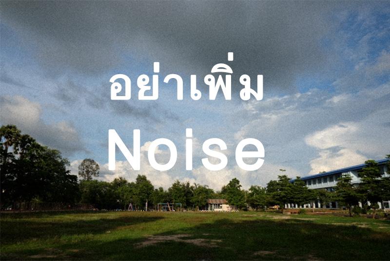 กรุณาอย่าแต่งภาพให้แย่ลง ด้วยการเพิ่ม Noise