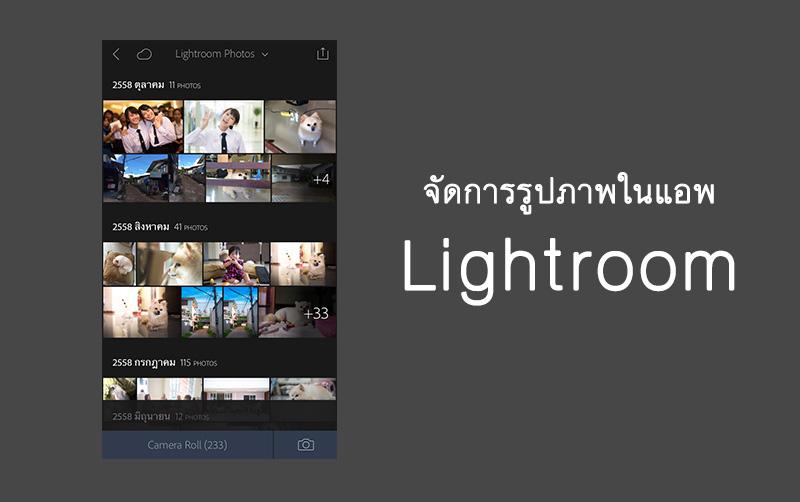 Lightroom Tip วิธีนำเข้ารูปภาพ ลบรูป และแก้ปัญหานำรูปเข้าแอพไม่ได้
