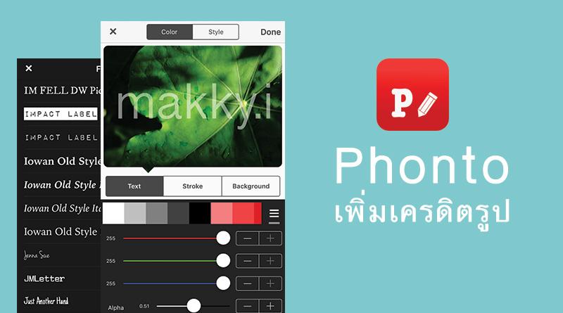 รีวิว Phonto แอพใส่เครดิตบนรูปภาพ ฟรีสำหรับ Android และ iPhone