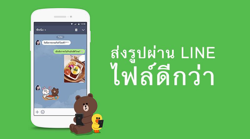 รู้หรือไม่ ส่งรูปผ่าน LINE ไฟล์รูปดีกว่าส่งทาง Facebook มากถึง 25%