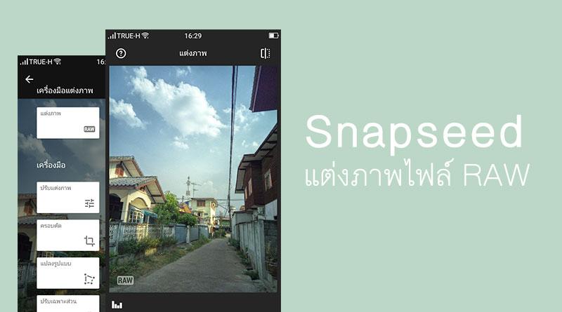 วิธีใช้แอพ Snapseed แต่งภาพไฟล์ RAW