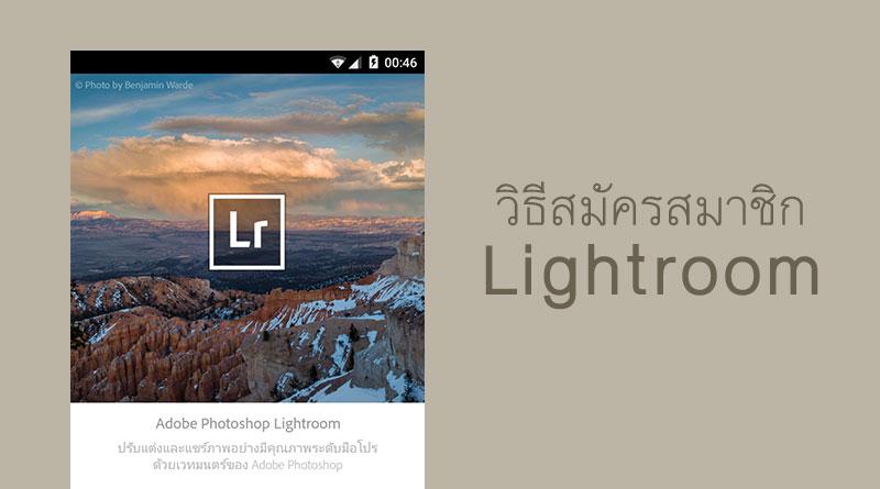 วิธีสมัครใช้ Lightroom บนมือถือ สุดยอดแอพแต่งรูปใช้ฟรี 100%