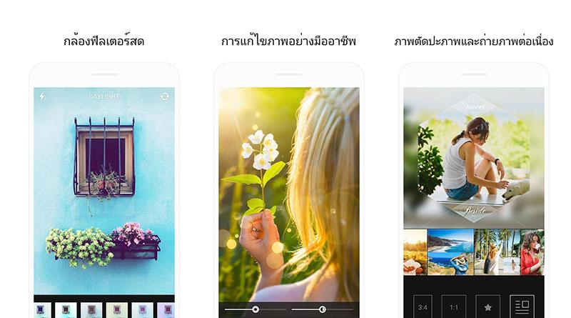 พรีวิว Rookie Cam แอพแต่งรูปครบเครื่องในหนึ่งเดียว ฟรีสำหรับ Android และ iOS