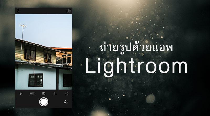 มาดู ฟังก์ชันการถ่ายรูป ของแอพ Lightroom บนมือถือ