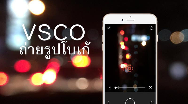 วิธีถ่ายโบเก้ตอนกลางคืน ด้วยแอพ VSCO (เฉพาะ iPhone)