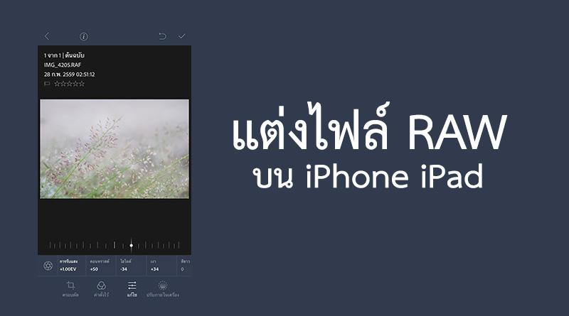 วิธีแต่งภาพไฟล์ RAW ด้วยแอพ Lightroom บน iPhone iPad