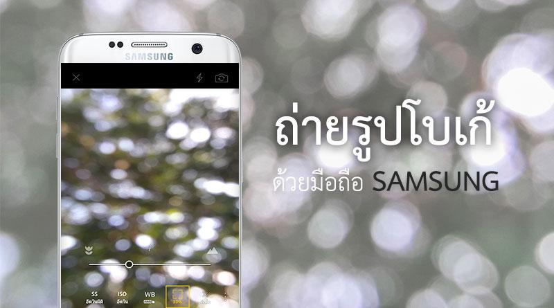 วิธีถ่ายรูปโบเก้ด้วยแอพ Lightroom บนมือถือ Samsung