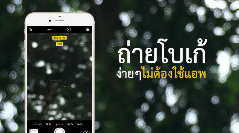 วิธีถ่ายโบ้ ง่ายๆ ไม่ต้องใช้แอพ ด้วยมือถือ iPhone Samsung OPPO