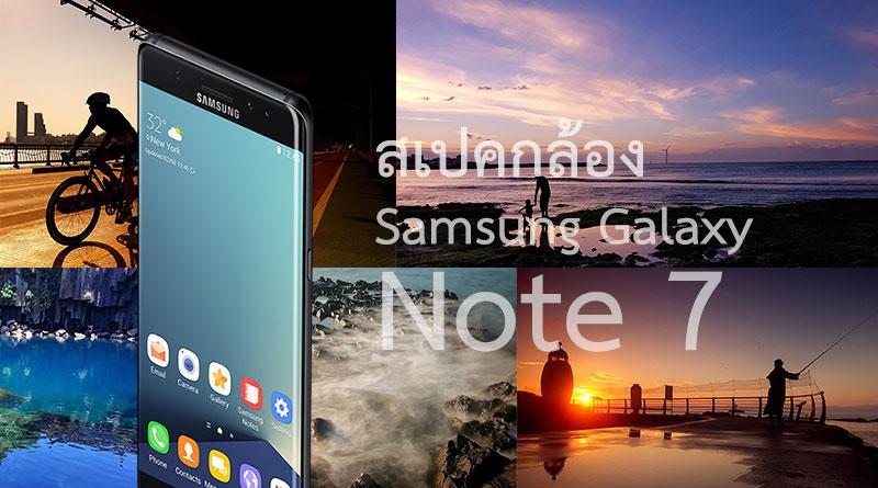 สเปคกล้อง Samsung Galaxy Note 7 พร้อม 15 ภาพถ่ายสวยๆจากซัมซุง