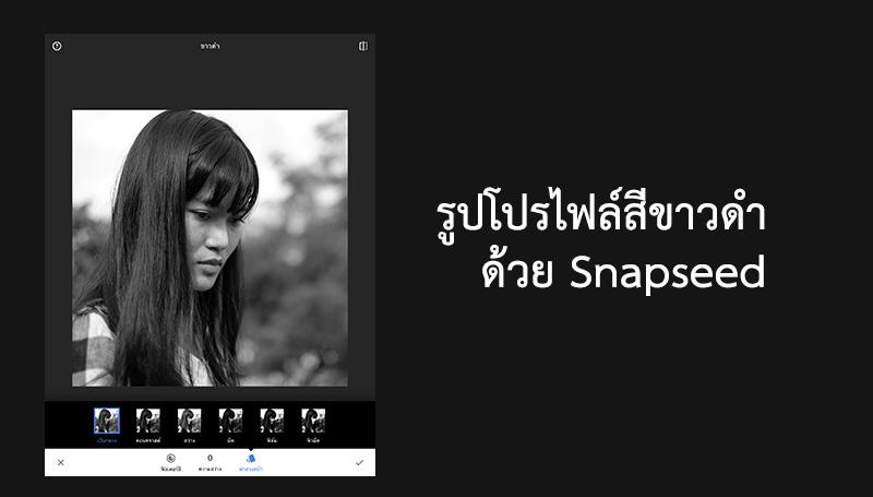 วิธีแต่งรูปโปรไฟล์ เป็นโทนสีขาวดำ ด้วยแอพ Snapseed