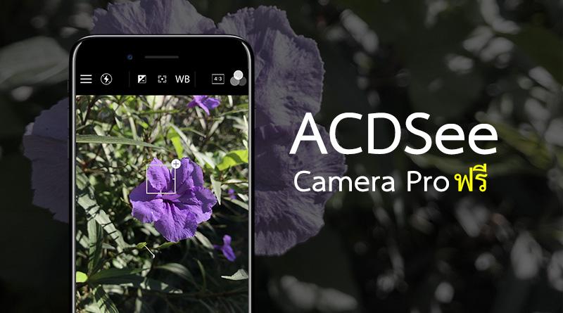 ฟรีเฉพาะวันนี้ ACDSee Camera Pro แอพที่ทำให้ iPhone ถ่าย RAW ได้