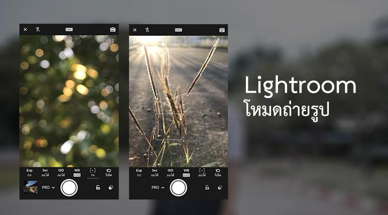 แนะนำโหมดถ่ายภาพในแอพ Lightroom บน iPhone