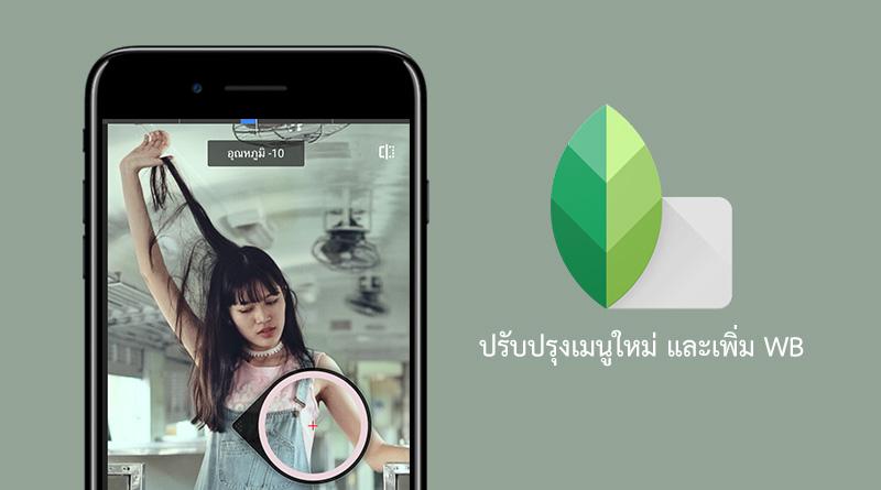 Snapseed บน iOS อัพเดทใหม่ ปรับปรุงอินเทอเฟส และเพิ่มไวท์บาลานซ์