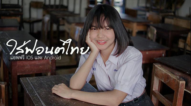 """ใส่ฟอนต์ไทยในรูปภาพ ง่ายๆด้วยแอพ """"ใส่คำ"""" #โหลดฟรี"""