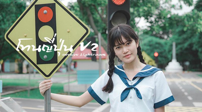 วิธีแต่งรูปโทนญี่ปุ่น V2 เพิ่มอารมณ์ฟิล์ม ด้วยแอพ Lightroom