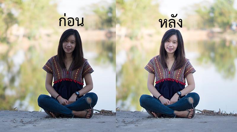 วิธีแก้รูปถ่ายย้อนแสง ให้ใบหน้าสว่าง ด้วยแอพ Snapseed