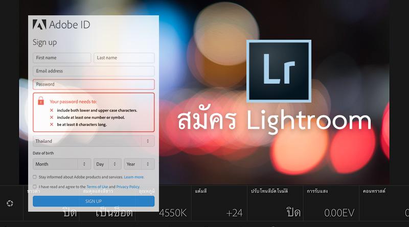 วิธีตั้งรหัสผ่าน ให้สมัครใช้แอพ Lightroom ให้ผ่าน