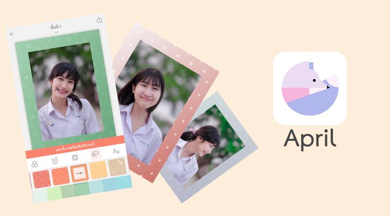 วิธีแต่งรูปใส่กรอบ ลวดลายหลากสี ด้วยแอพ April