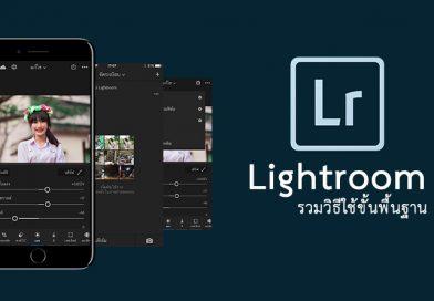 Lightroom รวมวิธีใช้พื้นฐาน การสมัคร เพิ่ม-ลบรูป และบันทึกภาพ