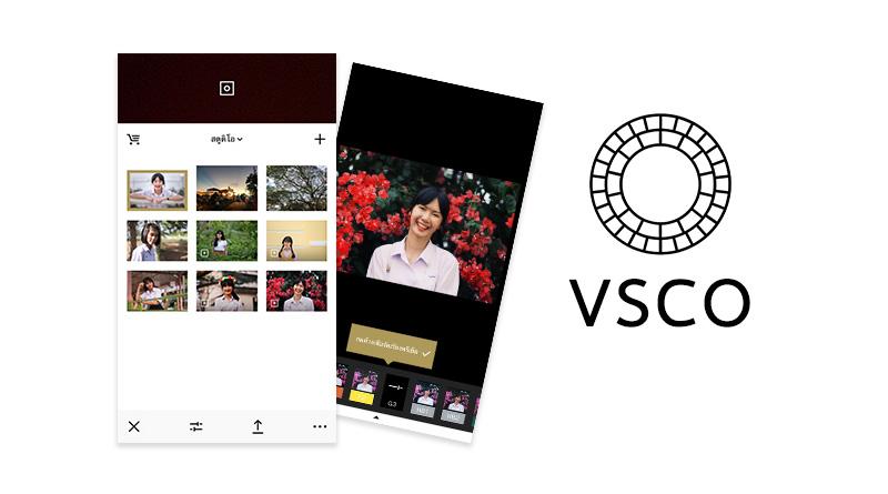 VSCO วิธีนำเข้ารูปภาพ และแต่งโทนสีขั้นพื้นฐาน