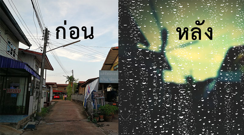 แอพเดียวจบ แต่งรูปใส่เอฟเฟคหยดน้ำฝน ด้วย MIX