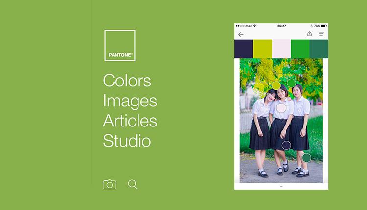 วิธีใช้ PANTONE Studio วิเคราะห์โทนสี #แอพฟรี iPhone